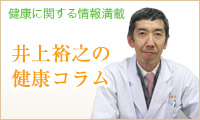井上裕之の健康コラム