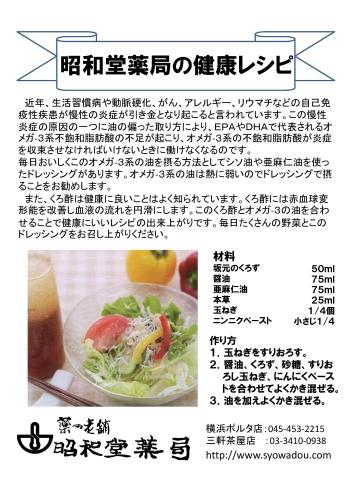健康レシピ(ドレッシング)
